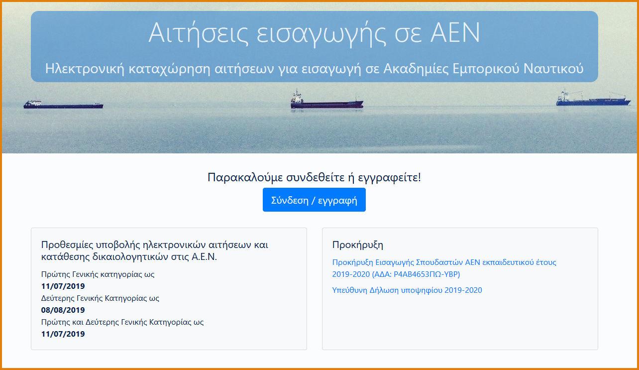 ΑΕΝ: Ξεκίνησαν οι ηλεκτρονικές αιτήσεις για 1.340 θέσεις (ΠΡΟΚΗΡΥΞΗ) - Φωτογραφία 1