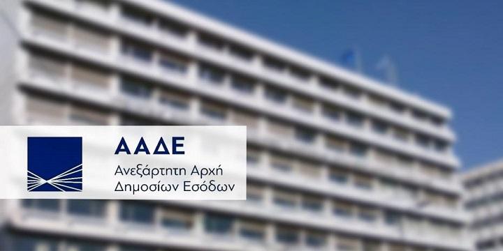 Αλλαγές στη φορολοταρία ανακοίνωσε η ΑΑΔΕ - Φωτογραφία 1