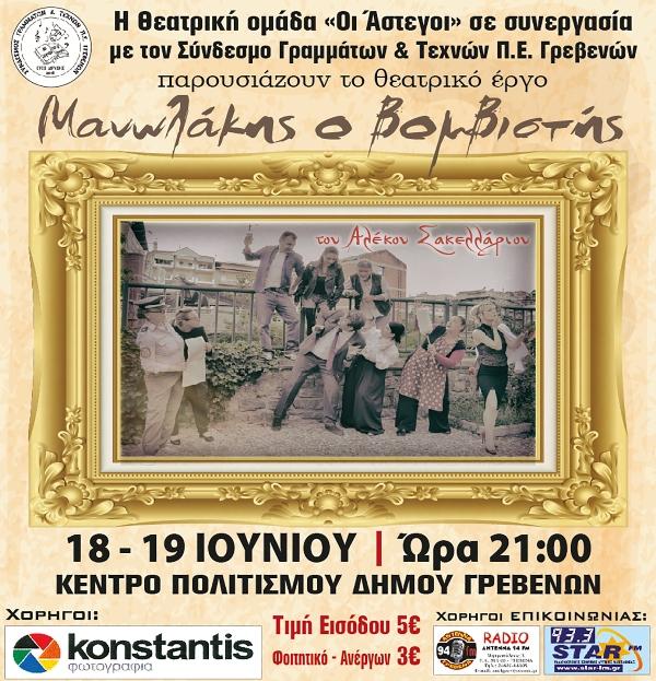 Θεατρική παράσταση στα Γρεβενά : Μανωλάκης ο βομβιστής.. - Δείτε όλους τους συντελεστές.. (αφίσα) - Φωτογραφία 1