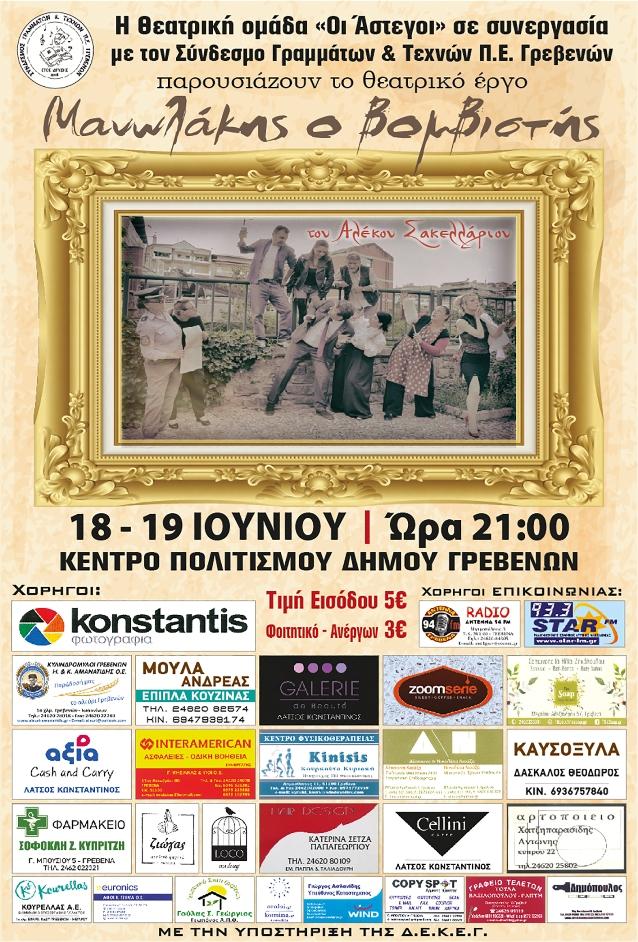Θεατρική παράσταση στα Γρεβενά : Μανωλάκης ο βομβιστής.. - Δείτε όλους τους συντελεστές.. (αφίσα) - Φωτογραφία 2