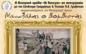 Θεατρική παράσταση στα Γρεβενά : Μανωλάκης ο βομβιστής.. - Δείτε όλους τους συντελεστές.. (αφίσα)