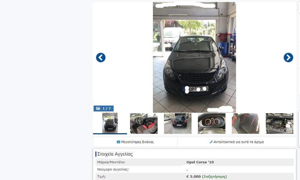 Διαλυμένο Corsa πωλείται ξανά σε «άριστη» κατάσταση! - Φωτογραφία 5