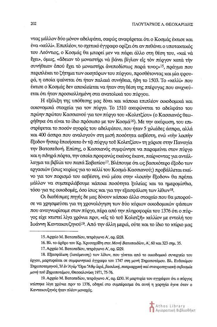 12133 - Ο πύργος της μονής του Καλέτζη (Κολιτσού). Θρύλος, ιστορία, φωτογραφίες - Φωτογραφία 7
