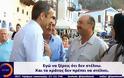 Νέο αποκαλυπτικό video: Ο Μητσοτάκης λέει ότι το Κράτος δεν πρέπει να κάνει ελέγχους στις επιχειρήσεις