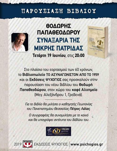 60 χρόνια Βιβλιοπωλειο Αναγνωστου το Ασυναγωνιστον: Ο Θοδωρής Παπαθεοδώρου στα Γρεβενά .. - Φωτογραφία 2