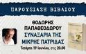 60 χρόνια Βιβλιοπωλειο Αναγνωστου το Ασυναγωνιστον: Ο Θοδωρής Παπαθεοδώρου στα Γρεβενά ..