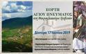 ΕΟΡΤΗ ΑΓΙΟΥ ΠΝΕΥΜΑΤΟΣ στην Μικροκλεισούρα Γρεβενών (αφίσα)