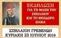 Πρόσκληση και πρόγραμμα εκδηλώσεων για το Θεόδωρο Ζιάκα και τη μάχη στο Σπήλαιο Γρεβενών