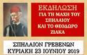 Πρόσκληση και πρόγραμμα εκδηλώσεων για το Θεόδωρο Ζιάκα και τη μάχη στο Σπήλαιο Γρεβενών - Φωτογραφία 2