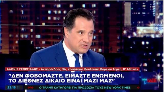 Γεωργιάδης: Ντροπή ένας πρωθυπουργός να χρησιμοποιεί τα εθνικά θέματα προεκλογικά - Φωτογραφία 1