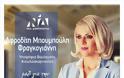 ΑΦΡΟΔΙΤΗ ΜΠΟΥΜΠΟΥΛΗ: Με πίστη, αισιοδοξία, για μια ισχυρή Κυβέρνηση, που θα αλλάξει σελίδα για την Πατρίδα μας και θα δώσει ελπίδα στην Αιτωλοακαρνανία