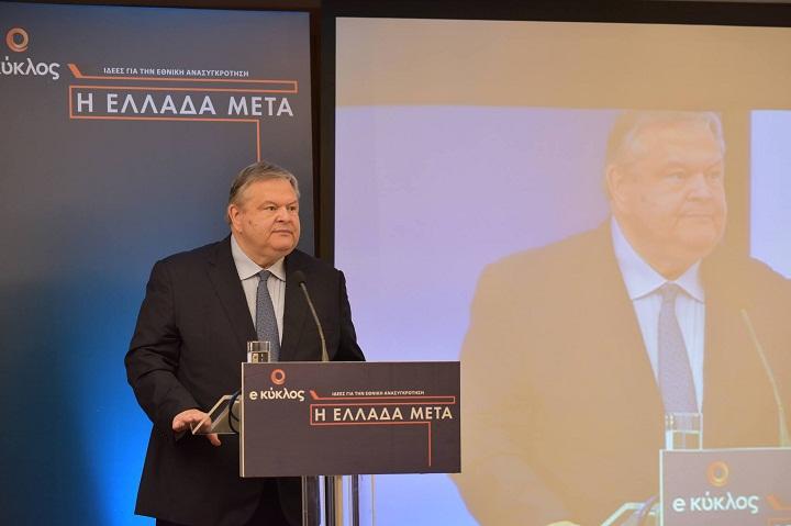 Ευ. Βενιζέλος για ελληνοτουρκικά: Η καλύτερη στρατηγική είναι η αποφυγή της κρίσης - Φωτογραφία 1