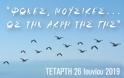 Γρεβενά || Χορωδίες της Συναυλία Ελληνικής Μουσικής (αφίσα)
