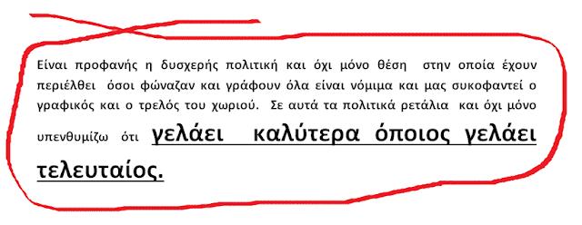 ΚΩΣΤΑΣ ΤΡΙΑΝΤΑΚΩΝΣΤΑΝΤΗΣ: Στο «σκαμνί» του πειθαρχικού των ΟΤΑ, οι Δημοτικοί Σύμβουλοι ΣΩΤΗΡΗΣ ΤΡΑΥΛΟΣ και ΠΑΝΑΓΙΩΤΑ ΠΑΝΤΑΖΗ- Ζήτησαν και πήραν ΑΝΑΒΟΛΗ!! - Φωτογραφία 3