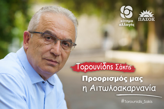 Υπηρεσίες του Δήμου Αγρινίου, της Περιφέρειας και του Δημόσιου Τομέα επισκέφθηκε σήμερα ο Σάκης Τορουνίδης - Φωτογραφία 1