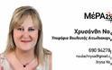 Η Χρυσάνθη Νούλα Υποψήφια βουλευτής με το ΜΕΡΑ25 στην Αιτωλοακαρνανία
