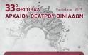 33ο Φεστιβάλ Αρχαίου Θεάτρου Οινιαδών: Το Σάββατο 27 Ιουλίου θα δοθεί η πρώτη παράσταση!