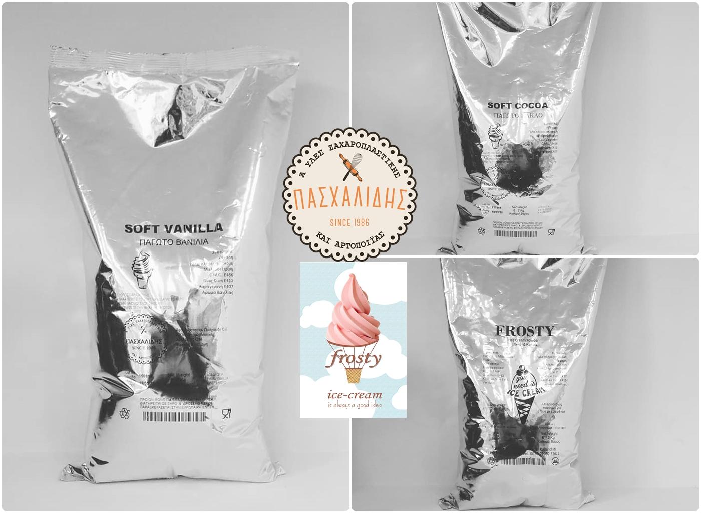 Παγωτό soft FROSTY σε σκόνη (Βανίλια και Σοκολάτα) - Φωτογραφία 1
