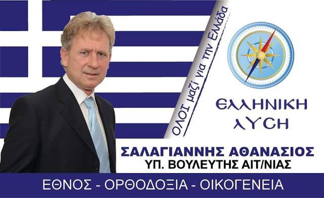 Ο ΑΘΑΝΑΣΙΟΣ ΣΑΛΑΓΙΑΝΝΗΣ απο τις ΦΥΤΕΙΕΣ, υποψήφιος βουλευτής με την ΕΛΛΗΝΙΚΗ ΛΥΣΗ του Κυριάκου Βελόπουλου - Φωτογραφία 1