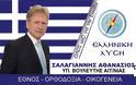 Ο ΑΘΑΝΑΣΙΟΣ ΣΑΛΑΓΙΑΝΝΗΣ απο τις ΦΥΤΕΙΕΣ, υποψήφιος βουλευτής με την