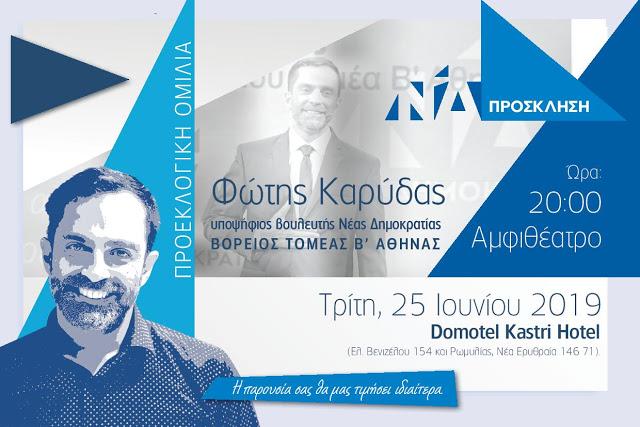 Προεκλογική ομιλία ΦΩΤΗ ΚΑΡΥΔΑ υποψήφιου βουλευτή ΝΔ  βόρειου τομέα Β' Αθήνας -Τρίτη 25 Ιουνίου 2019, στο Domotel Kastri Hotel - Φωτογραφία 1