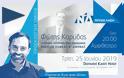 Προεκλογική ομιλία ΦΩΤΗ ΚΑΡΥΔΑ υποψήφιου βουλευτή ΝΔ  βόρειου τομέα Β' Αθήνας -Τρίτη 25 Ιουνίου 2019, στο Domotel Kastri Hotel