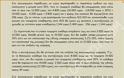 Φορολογικές δηλώσεις: Οι τρεις «παγίδες» για συνταξιούχους-τροποποιητικές - Φωτογραφία 3