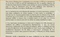 Φορολογικές δηλώσεις: Οι τρεις «παγίδες» για συνταξιούχους-τροποποιητικές - Φωτογραφία 4