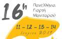 Δείτε το πρόγραμμα για την 16η Πανελλήνια Γιορτή Μανιταριού στα Γρεβενά (αφίσα)