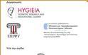 Πρόσκληση σε Σεμιναριακή Διάλεξη για την Ανακουφιστική Φροντίδα (ΕΓΓΡΑΦΑ)