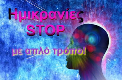 STOP στις Ημικρανίες με απλό τρόπο! - Φωτογραφία 1