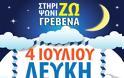 «Λευκή Νύχτα» από τον Εμπορικό Σύλλογο Γρεβενών - Δείτε τα δώρα που κερδίζετε..