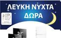 «Λευκή Νύχτα» από τον Εμπορικό Σύλλογο Γρεβενών - Δείτε τα δώρα που κερδίζετε.. - Φωτογραφία 2