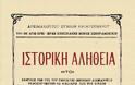 12237 - Μονύδριον του Καλλιγράφου (Συμεών αρχιμ. Κωνσταμονίτου)