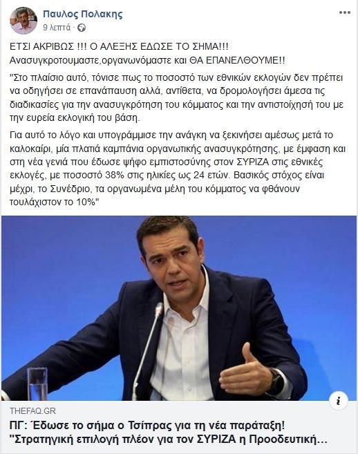 Πολάκης: «Ο Αλέξης έδωσε το σήμα -Θα επανέλθουμε..» - Φωτογραφία 2