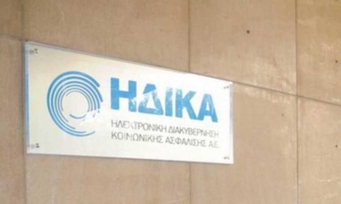 ΗΔΙΚΑ: Στο Υπουργείο Ψηφιακής Διακυβέρνησης μεταφέρεται η ηλεκτρονική συνταγογράφηση - Φωτογραφία 1