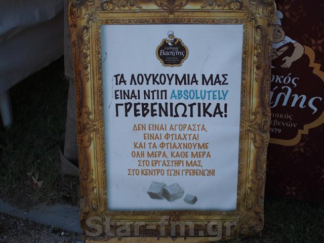 16η Πανελλήνια Γιορτή Μανιταριού στα Γρεβενά - Πέμπτη 11 Ιουλίου 2019 (εικόνες + video) - Φωτογραφία 45