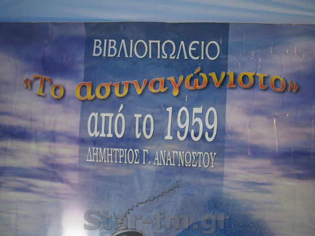 16η Πανελλήνια Γιορτή Μανιταριού στα Γρεβενά - Πέμπτη 11 Ιουλίου 2019 (εικόνες + video) - Φωτογραφία 60