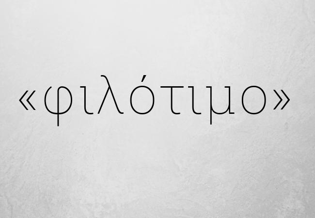 Οι 2 ελληνικές λέξεις που δεν μπορούν να μεταφραστούν σε καμία γλώσσα - Φωτογραφία 2