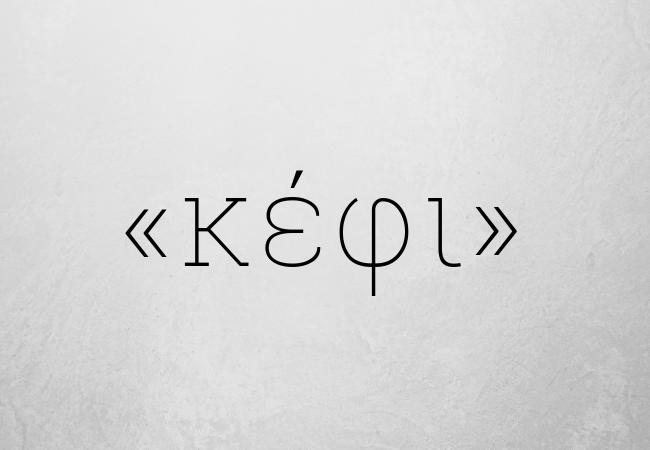 Οι 2 ελληνικές λέξεις που δεν μπορούν να μεταφραστούν σε καμία γλώσσα - Φωτογραφία 3