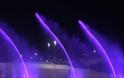 Σήμερα ο φαντασμαγορικός χορός του νερού στο Πάρκο Νιάρχος (VIDEO)