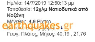 Σεισμός πριν λίγο 4,9 Ρίχτερ στην Κοζάνη - Εγινε αισθητός και στα Γρεβενά.. - Φωτογραφία 2