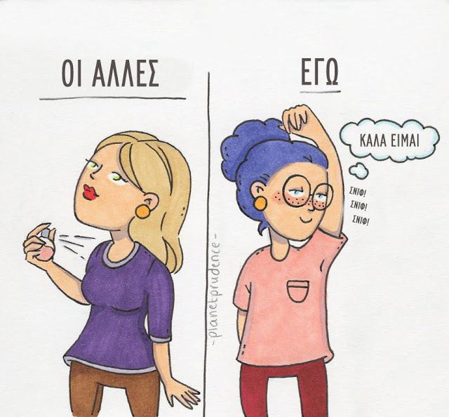 30 αστεία αλλά αληθινά σκίτσα για τα καθημερινά προβλήματα μιας γυναίκας - Φωτογραφία 11