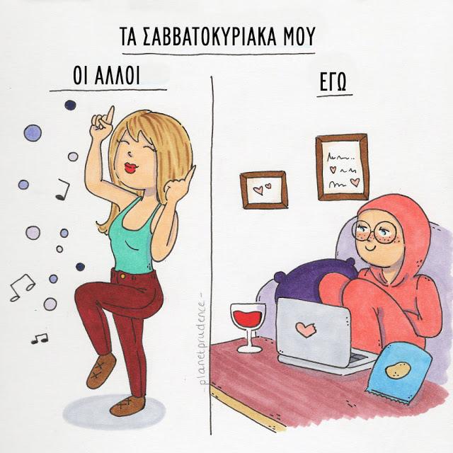 30 αστεία αλλά αληθινά σκίτσα για τα καθημερινά προβλήματα μιας γυναίκας - Φωτογραφία 2