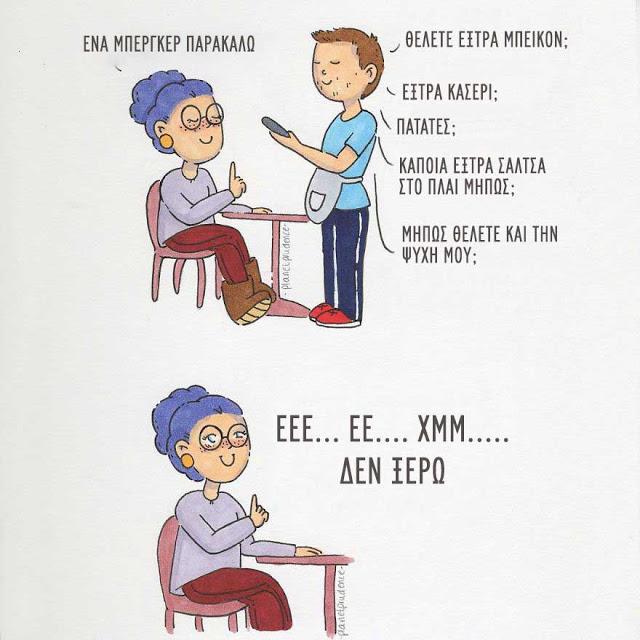 30 αστεία αλλά αληθινά σκίτσα για τα καθημερινά προβλήματα μιας γυναίκας - Φωτογραφία 24