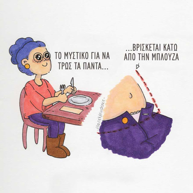30 αστεία αλλά αληθινά σκίτσα για τα καθημερινά προβλήματα μιας γυναίκας - Φωτογραφία 3