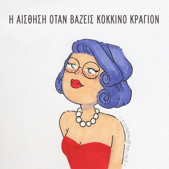 30 αστεία αλλά αληθινά σκίτσα για τα καθημερινά προβλήματα μιας γυναίκας - Φωτογραφία 8