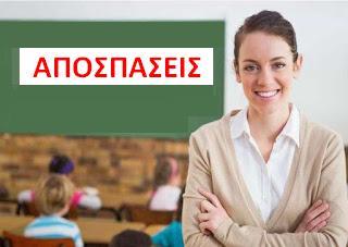 Ενημέρωση για τις αποσπάσεις εκπαιδευτικών Δευτεροβάθμιας - Φωτογραφία 1