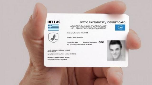 Προαιρετική και όχι υποχρεωτική η αναγραφή του ζωδίου στις νέες ταυτότητες - Φωτογραφία 1
