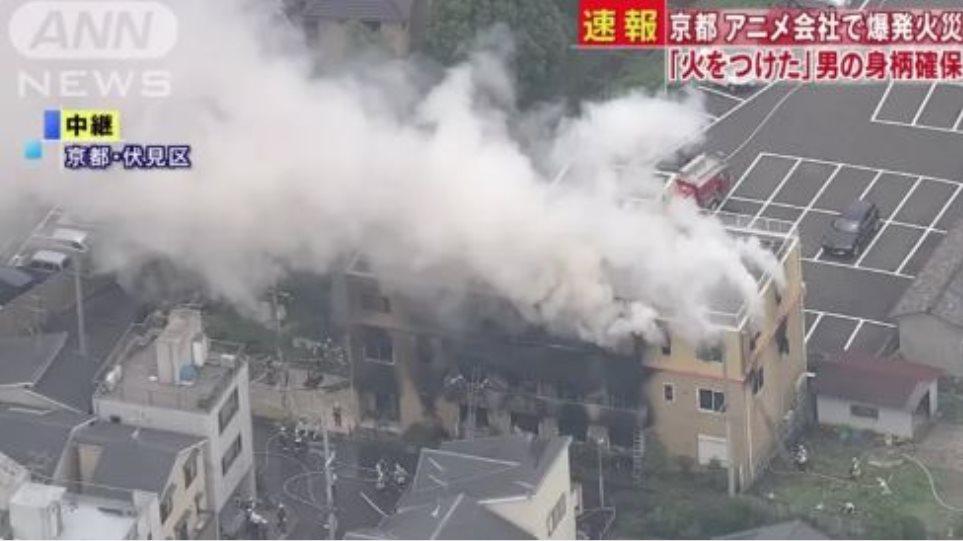 Μεγάλη φωτιά σε στούντιο ανιμέισον - Αναφορές για τουλάχιστον 12 νεκρούς και δεκάδες τραυματίες - Φωτογραφία 1